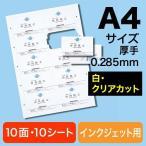 名刺の印刷 作成に プリンタ名刺用紙 クリアカット 特厚 白 名刺100枚分(即納)