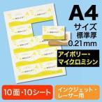 名刺の印刷 作成に &レーザープリンタ名刺用紙 マイクロミシンカット 標準厚 アイボリー 名刺100枚分(即納)