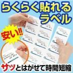 ラベルシール 21面インクジェット&レーザー対応A4100枚入り(即納)