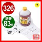 BCI-326Y キャノン Canon 詰め替えインク 約83回分 イエロー 500ml BCI326Y(301-INK326Y5)(即納)