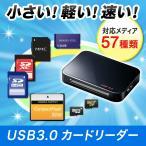 USB3.0マルチカードリーダー コンパクト microSDXC/SDXC/CF対応 高速 転送(即納)