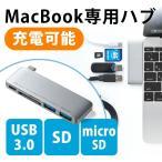MacBook専用USB PD対応USB3.1Type Cハブ 充電機能付 USB3.0ハブ/2ポート microSD/SDカードリーダー付(即納)