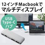 MacBook専用USB PD対応USB3.1Type Cハブ Mini DisplayPort変換 充電機能付 USBハブ/2ポート microSDスロット付(ネコポス対応)(即納)