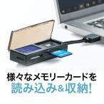 カードリーダー カードケース収納付き SD microSD メモリースティック M2 メモリケース USB3.1 Gen1 Aコネクタ