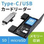 SD microSD カードリーダー USB3.1 Type-C スマホ タブレット MacBook メモリケース付き 薄型 持ち運び メモリーカードリーダー