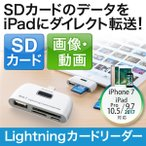 iPadカードリーダー iPad Air 2 iPad mini 4対応 iOS9.2動作確認済み ライトニングコネクタ microSD SDカード(即納)
