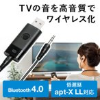 Bluetooth トランスミッター ブルートゥース 低遅延 高音質 送信機 Bluetooth4.0 apt-X Low Latency ワイヤレス化 USB給電 3.5mm接続