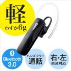Bluetooth イヤホン ハンズフリー 自動車用 イヤフォン iPhone スマホ ブルートゥース ワイヤレスイヤホン 片耳(即納)
