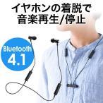 Bluetoothイヤホン 高音質・マイク内蔵・音楽・通話対応・apt-x対応・マグネット音楽操作対応 ブルートゥース(即納)