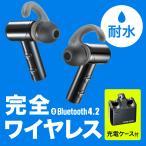 ワイヤレスイヤホン Bluetooth イヤホン ワイヤレス ブルートゥース 防水 ワイヤレス イヤホン