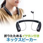 Bluetooth イヤホン ブルートゥース ネックスピーカー ウェアラブルスピーカー ワイヤレス 折りたたみ コンパクト テレビスピーカー 首掛け