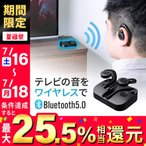 ワイヤレスイヤホン Bluetooth5.0 高音質 ブルートゥース 完全独立型 完全ワイヤレスイヤホン トランスミッター 2台同時接続