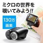 デジタル顕微鏡 マイクロスコープ・携帯式・130万画素・最大140倍 カメラ 小学生 子供用 中学生 学習用(即納)