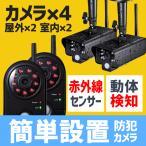 防犯カメラ ワイヤレス 監視カメラ 4台 SDカード USBメモリ録画 屋外(即納)