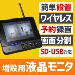 防犯カメラ 屋外 ワイヤレス 監視モニター 屋内用 SDカード録画 サンワサプライ 400-CAM035DSP