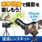 iPhone スマホ望遠レンズキット 12倍 汎用タイプ 三脚付(即納)