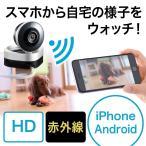 防犯カメラ スマホ 監視カメラ 屋内用 WiFi ネットワークカメラ ワイヤレス 暗視(即納)