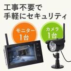 防犯カメラ 監視カメラ 屋外用 ワイヤレス モニターセット 防水 カメラ1台セット 録画対応 SD/USBメモリー接続 赤外線 暗視 バレット 小型カメラ おすすめ(即納)