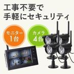 防犯カメラ ワイヤレス 4台 屋外 監視カメラ 防水 暗視