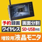 防犯カメラ 家庭用 ワイヤレス 屋外 監視 モニター
