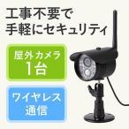防犯カメラ 監視カメラ 屋外用 防水IP66対応 400-CAM035/055専用 1台 赤外線 暗視 小型カメラ おすすめ(即納)