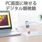 Yahoo!サンワダイレクトデジタル顕微鏡 マイクロスコープ USB 200万画素 最大250倍 デジタルマイクロスコープ 動画撮影
