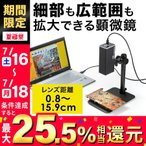 デジタル顕微鏡 マイクロスコープ 倍率280倍 USB接続(即納)