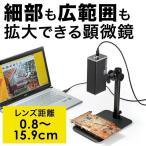 Yahoo!サンワダイレクトデジタル顕微鏡 マイクロスコープ 電子顕微鏡 USB接続 500万画素 最大280倍 デジタルマイクロスコープ