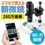 Yahoo!サンワダイレクトデジタル顕微鏡 マイクロスコープ 顕微鏡 スマホ ワイヤレス Wi-Fi iPhone 350万画素 最大220倍 頭皮 デジタルマイクロスコープ(即納)