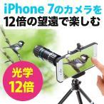 スマホレンズ 望遠レンズキット 光学12倍 iPhone 7専用ケース 三脚 専用ケース クリーニングクロス付(即納)