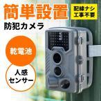 防犯カメラ 屋外 ワイヤレス 監視カメラ 簡単設置 赤外線 乾電池式 防水 防塵(即納)