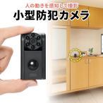 防犯カメラ 家庭用 小型 監視カメラ