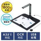 スキャナー USB書画カメラ A3対応 Skype Zoom Microsoft Teams動作確認済み 1800万画素 OCR機能 歪み補正 手元シャッター 自動連続撮影 タイマー撮影 サンワサプライ