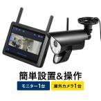 防犯カメラ 監視カメラ 屋外 ワイヤレス 暗視 スピーカー カメラ 1台 サンワサプライ 400-CAM075-1