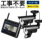 防犯カメラ 監視カメラ 屋外 ワイヤレス 暗視 スピーカー付き カメラ 2台