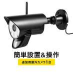 防犯カメラ 監視カメラ 屋外 ワイヤレス 暗視 スピーカー付き 400-CAM075専用 増設用