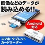 スマホ カードリーダー Android スマホ&タブレット対応(ネコポス対応)(即納)