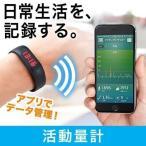 活動量計 iphone6/6plus対応 リストバンド型活動量計 Bluetooth 4.0 防水規格IPX7取得 歩数計 睡眠計 カロリー 運動量計 ブルートゥース(即納)