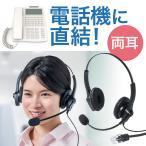 サンワダイレクト 電話機用 ヘッドセット RJ-9接続 結線8チャンネル切替対応 両耳 400-HS041