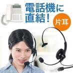 電話機 ヘッドセット コールセンター用 業務用 インカム 固定電話 片耳(即納)