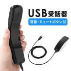 ハンドセット USB 受話器 音量調節可能 Skypeフォン(即納)画像