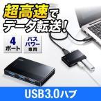 USB3.0ハブ 4ポート バスパワー PS4対応 薄型 独立ポート付 ブラック(即納)