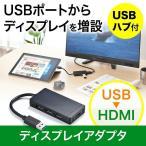 USB HDMI 変換 アダプタ USB3.0ハブ付 ディスプレイ 増設(即納)