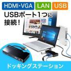 USB3.0ドッキングステーション ディスプレイ接続 HDMI/VGA USBハブ 1ポート ギガビット対応 有線LAN Windows専用(即納)