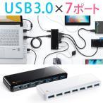 USB3.0ハブ 急速充電 セルフパワー/ACアダプタ付 スマホ/タブレット充電 7ポート(即納)