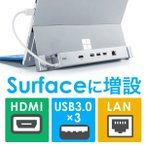 Surface Pro4 Pro3 3 USBハブ サーフェス USB3.0 HDMI LAN サーフェス(即納)