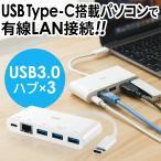 USB Type-Cハブ LANポート付き ギガビットイーサネット対応 PD対応 USB3.0×3ポート ホワイト(即納)