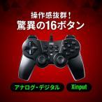 USBゲームパッド 16ボタン 全ボタン連射対応 振動 高耐久ボタン(即納)