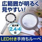 ルーペ 手持ち 拡大鏡 LEDライト付 2.4倍&4倍(即納)