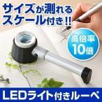 ルーペ 拡大鏡 自由研究 顕微鏡 拡大率10倍 LEDライト(即納)